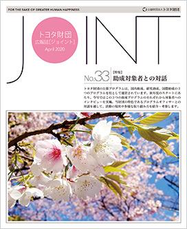 トヨタ財団広報誌「ジョイント」